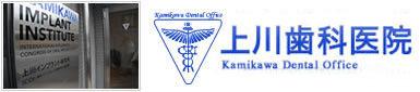 住吉 歯医者/歯科|上川歯科医院
