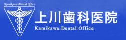 上川歯科医院|江東区住吉 歯医者/歯科